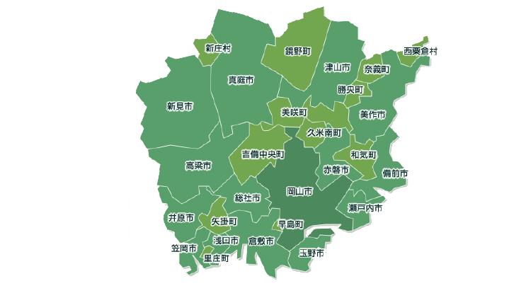 岡山県の出張買取対応エリアマップ