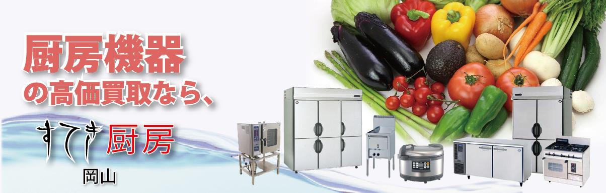中古厨房機器・厨房用品の買取は岡山すてき厨房