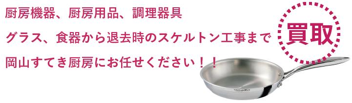 厨房機器、厨房用品、調理器具、グラス、食器の買取は岡山すてき厨房にお任せください!