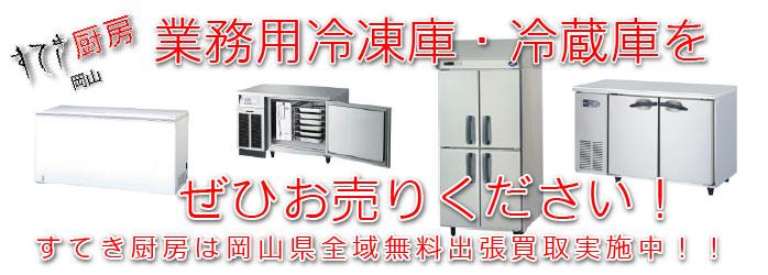 業務用冷蔵冷凍庫買取岡山
