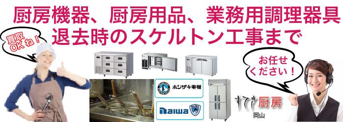 厨房機器、厨房用品、業務用調理器具、グラス、食器の買取は岡山すてき厨房にお任せください!