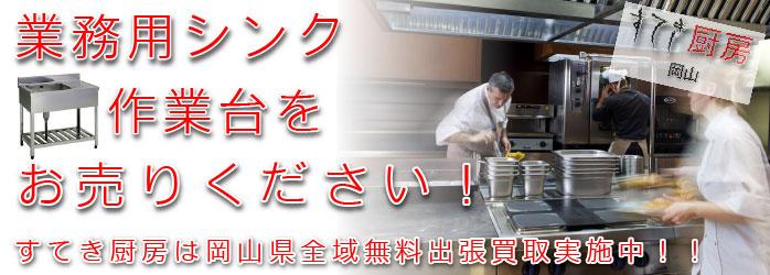 業務用シンク・作業台の買取岡山