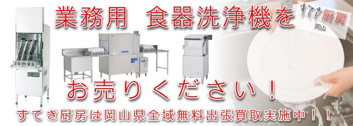 業務用食器洗浄機の買取岡山