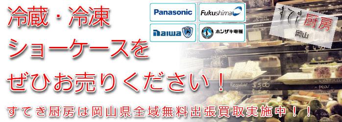 冷蔵冷凍ショーケース買取岡山